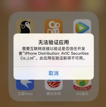 手机迅雷无法验证应用怎么办?
