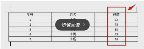 word中插入的表格在第一列如何排序