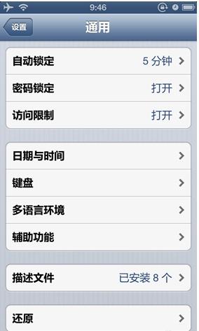 iPad mini连接不上App Store和iTunes的原因及解决办法