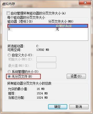 如何对Win7电脑的系统盘进行大扫除?释放Win7 C盘的6个步骤