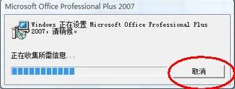 microsoft offce word 2007 已停止工作