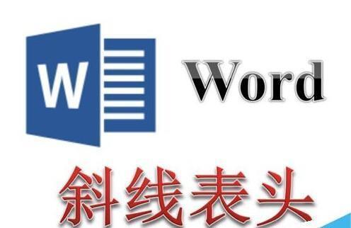 微型word斜线表头