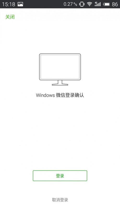 微信可不可以通过账号密码登录电脑版