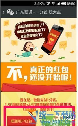 微信1分钱抢流量活动怎么玩?微信1分钱抢流量方法