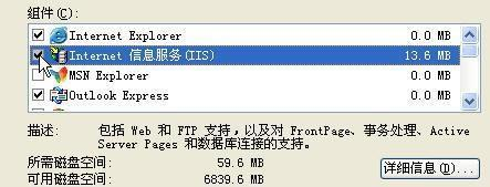 iis中ASP运行环境配置图解 IIS的安装和基本设置
