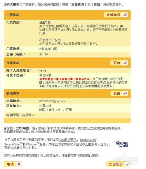 香港迪士尼乐园怎样网上订票