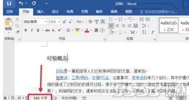 电脑office2016word怎么查看字数