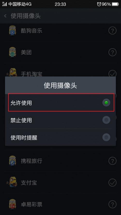 oppo手机2784,嗯,那个手机去应用权限管理在哪里面找怎么能打开微信摄像头?