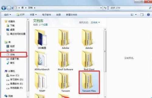 QQ接收文件后