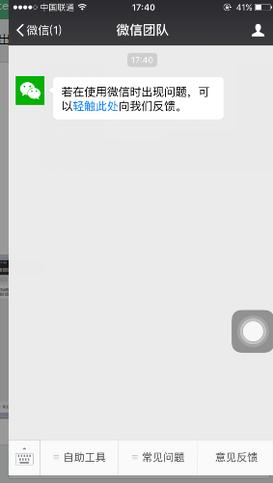 微信怎么能查到是谁举报的