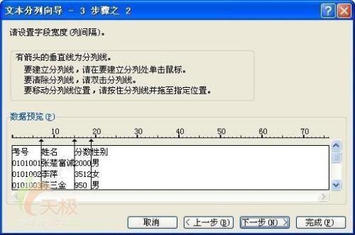 灵活运用Excel把有规律地txt文本数据分列