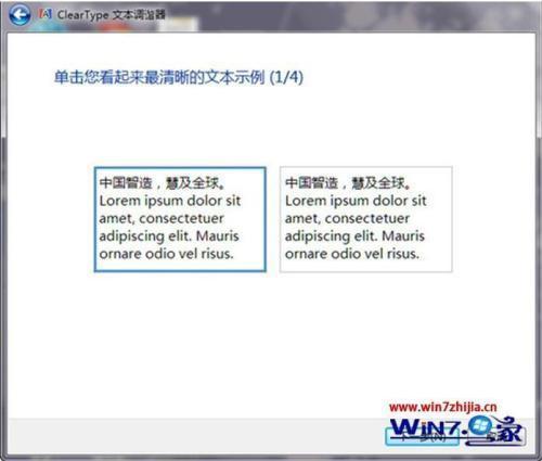 windows7系统利用cleartype功能让文字显示更清晰的妙招