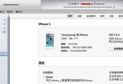 因为未能与iphone开始会话 itunes无法备份iPhone的解决方法