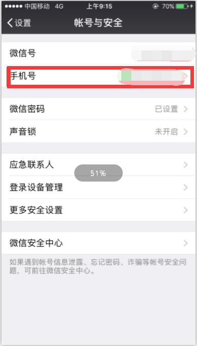安卓手机如何申请多个微信号码