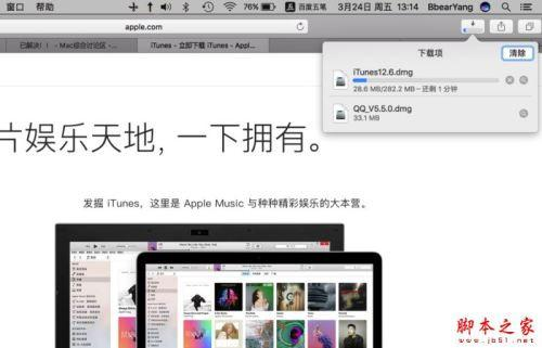 """iTunes无法更新并提示""""未能验证itunes 311 """"怎么解决"""