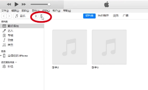 iTunes找不到文件共享?