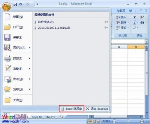 修改Excel2007网格线的颜色让其与众不同