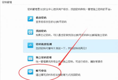 微信申诉找回密码收不到回执单号