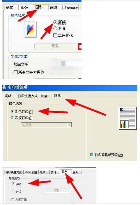 2010Word文档里怎样设置打印时可以显示页面颜色