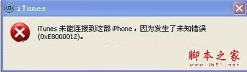 iphone未知错误0xE8000012的解决方法