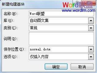 Word2010中文档部件的制作以及使用方法介绍