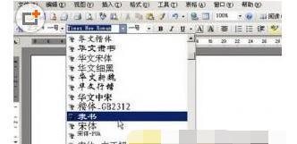 word2010中隶书字体