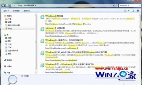 怎么给win7纯净版系统的资源管理器添加远程网络搜索功能