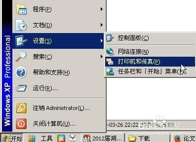 word 怎么选A3