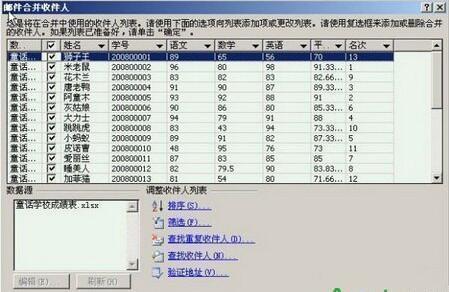 用Word2007快速制作成绩通知单的技巧