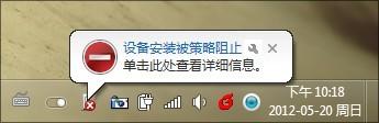 使用组策略让Win7阻止陌生U盘启动