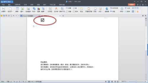 WORD文档中如何在小正方形里面打钩
